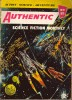 Authentic Science Fiction No: 82 - Jul 1957